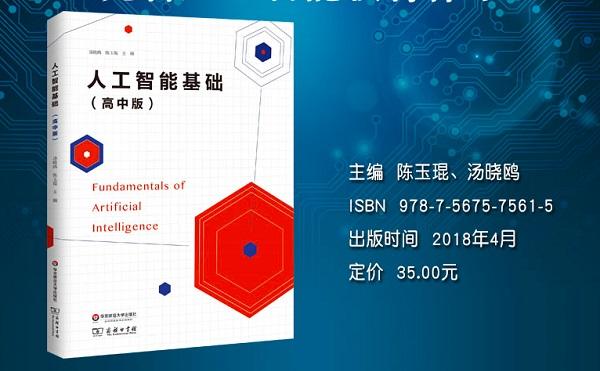 Tankönyv készült a mesterséges intelligenciáról