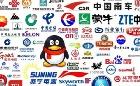 Negyven százalékkal nőtt a kínai cégek márkaértéke egy év alatt