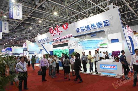 Langfangi Nemzetközi Gazdasági és Kereskedelmi Fórum