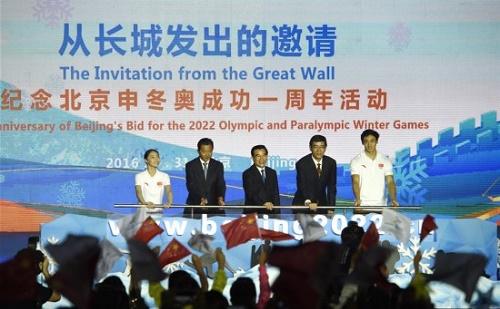 Kína felhívást intézett a 2020-as téli olimpia logojának megtervezésére